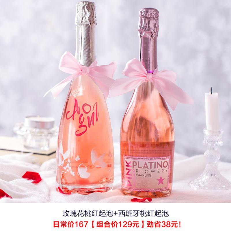 moscato莫斯卡托铂芳hi桃红起泡酒气泡少女之手香槟甜白天使酒2瓶
