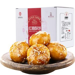 【德辉】酥饼红糖400g金华梅干菜肉小酥饼黄山风味烧饼零食年货