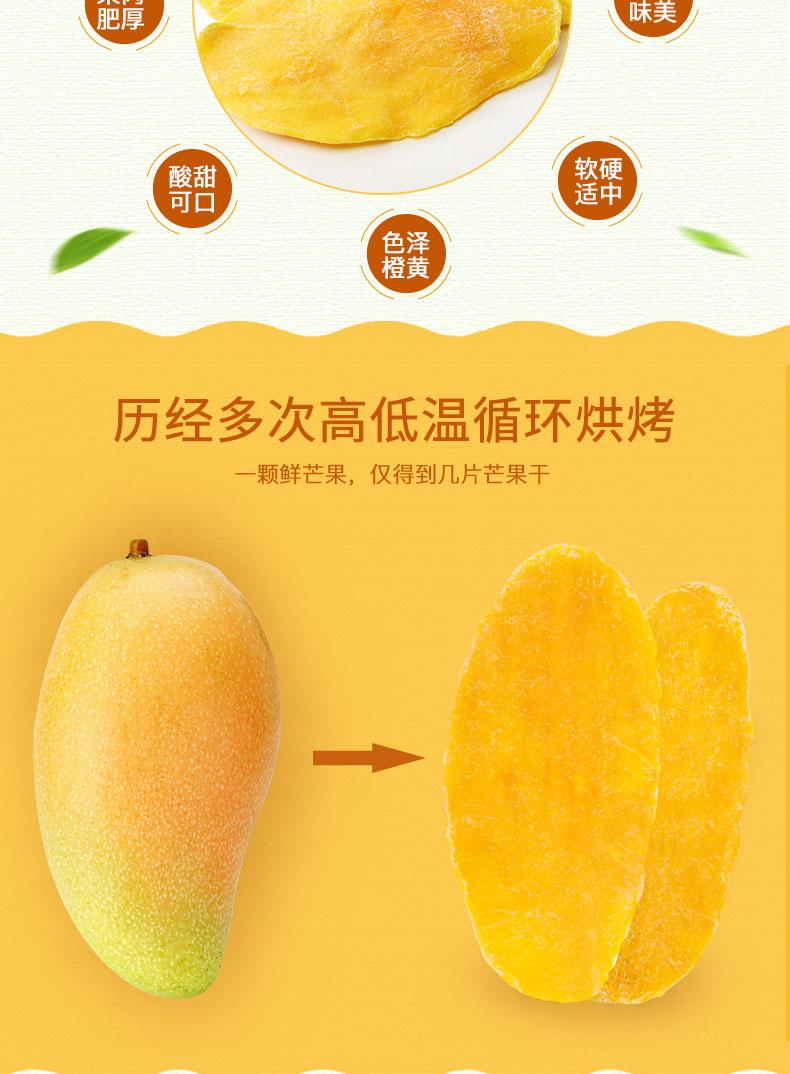 含羞草泰国风味芒果干500g7