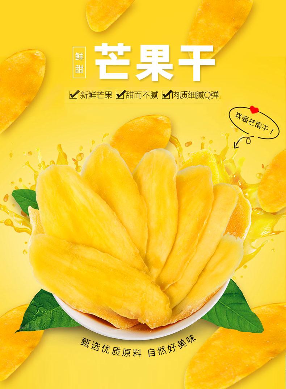 含羞草泰国风味芒果干500g2