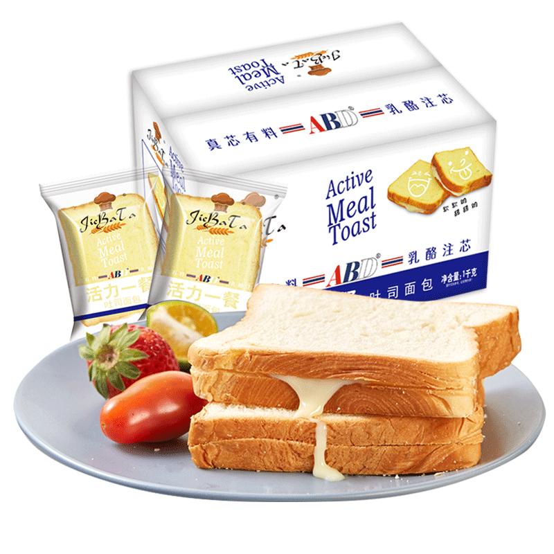 整整2斤 ADB 吐司面包三明治 全麦切片面包 券后23.8元包邮