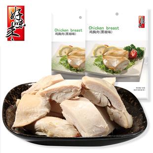 盐焗鸡胸肉低脂零食健身代餐*5包