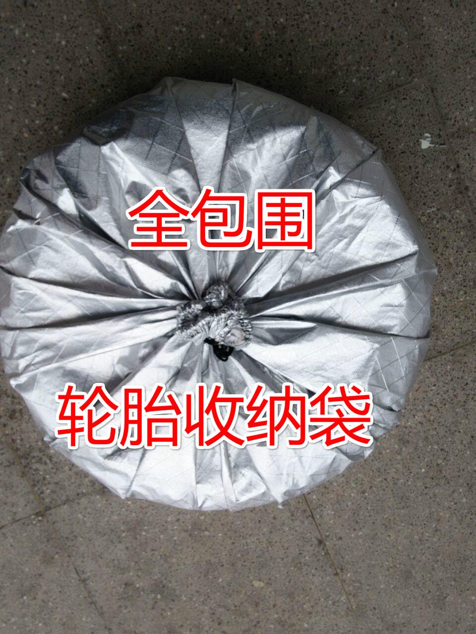 Автомобильное колесо шина Хранение склада пакет снег шина магазин пакет Сумка для защиты от дождя и пыли полностью Закрытое колесо шина накладка обложка