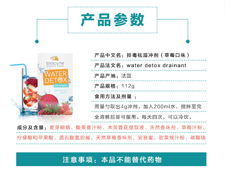 法国BIOCYTE果蔬利尿排毒酵素粉草莓口味112g 产品中心 第2张