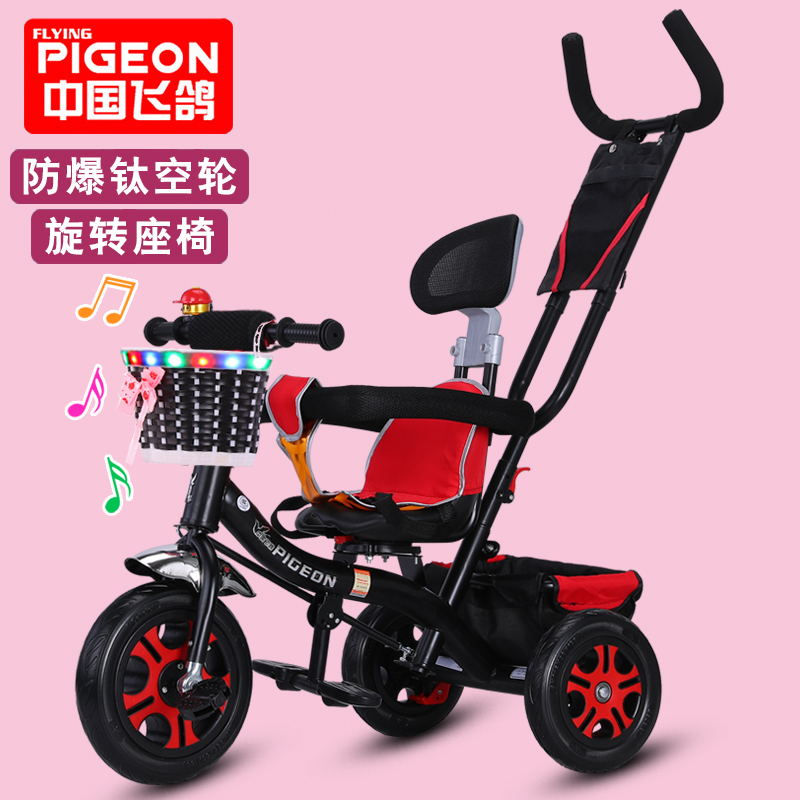 FLYING PIGEON ROTATING THREE-IN-ONE CHINESE RED