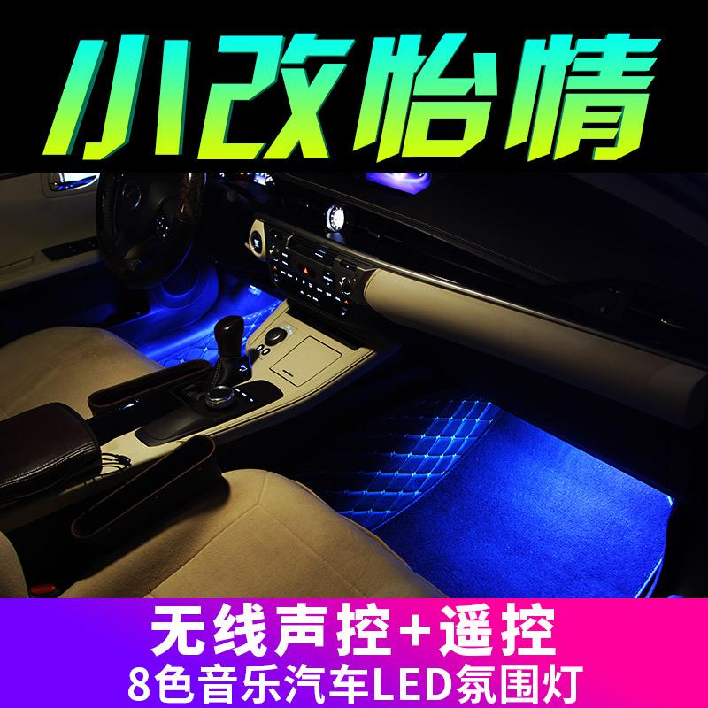 汽车车内氛围灯LED内饰气氛灯脚底音乐声控装饰灯无线免改装车载