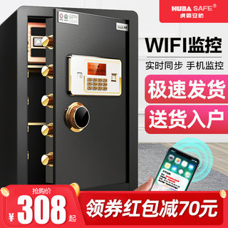 Huba brand safe 60cm household fingerprint password small alarm safe office all steel wall entry intelligent anti theft safe hidden in wardrobe bedside cabinet WiFi remote safe