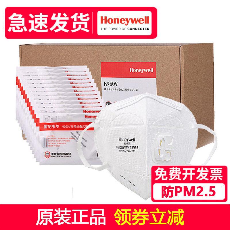霍尼韦尔honeywell口罩n95防尘甲醛防护防雾霾pm2.5口罩工业h950v