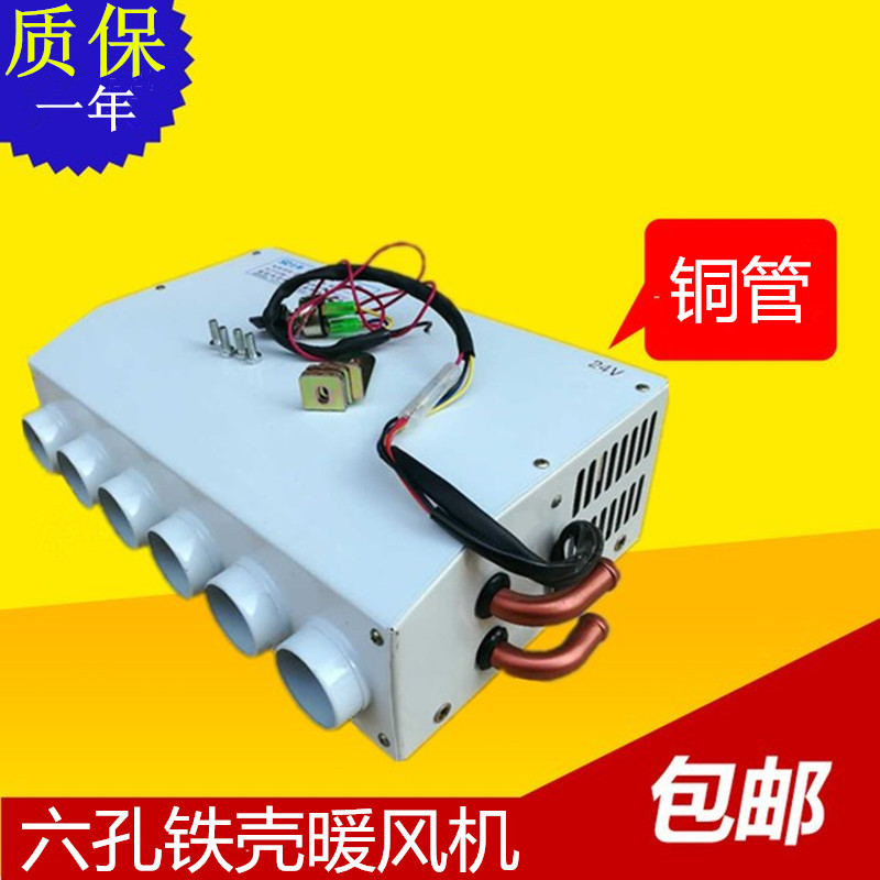 Car heater 12v water tank water heater car heater 24v air conditioning  evaporator Assembly mini-truck modification