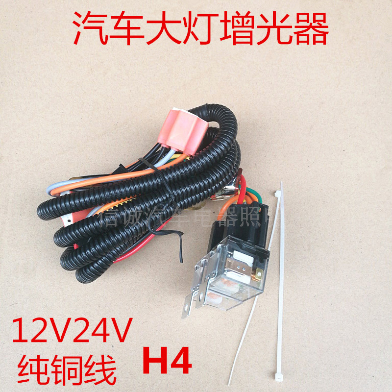 car headlight intensifier 12v24v intensifier wire harness truck light  brightener h4 universal intensifier wire set