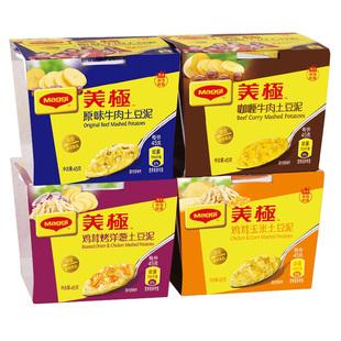 雀巢美極土豆泥粉45g*12盒懶人食品方便速食宿舍吃的早餐代餐即食