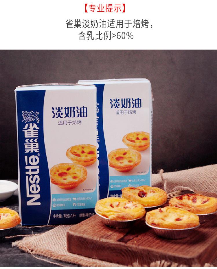 雀巢淡奶油适用焙烤稀奶油鲜奶油蛋挞液家用烘焙裱花原料材料详细照片