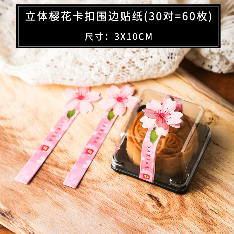 Three-dimensional Cherry Blossom Buckle Edge (30 Pairs Of 60 Pieces)