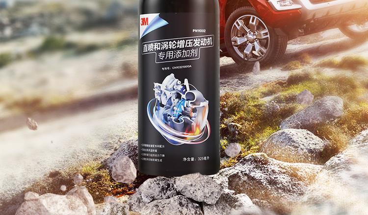3M 燃油宝 除积碳燃油添加剂 有效改善发动机工况 冷车启动 图2