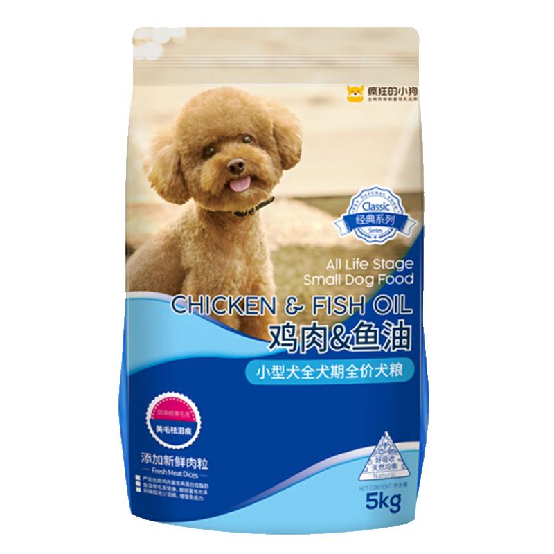 疯狂的小狗幼犬成犬粮通用型狗粮