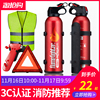 Flame Warrior Car Fire Extinguisher Private Car Car Small Portable Household Car Annual Inspection Dry Powder Fire Equipment