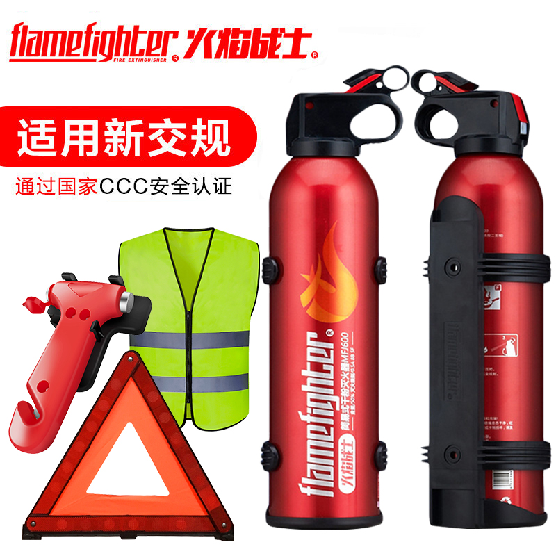 Flame Warrior Car Fire Extinguisher Private Car Car Small Portable Household Car Dry Powder Fire Equipment Annual Inspection
