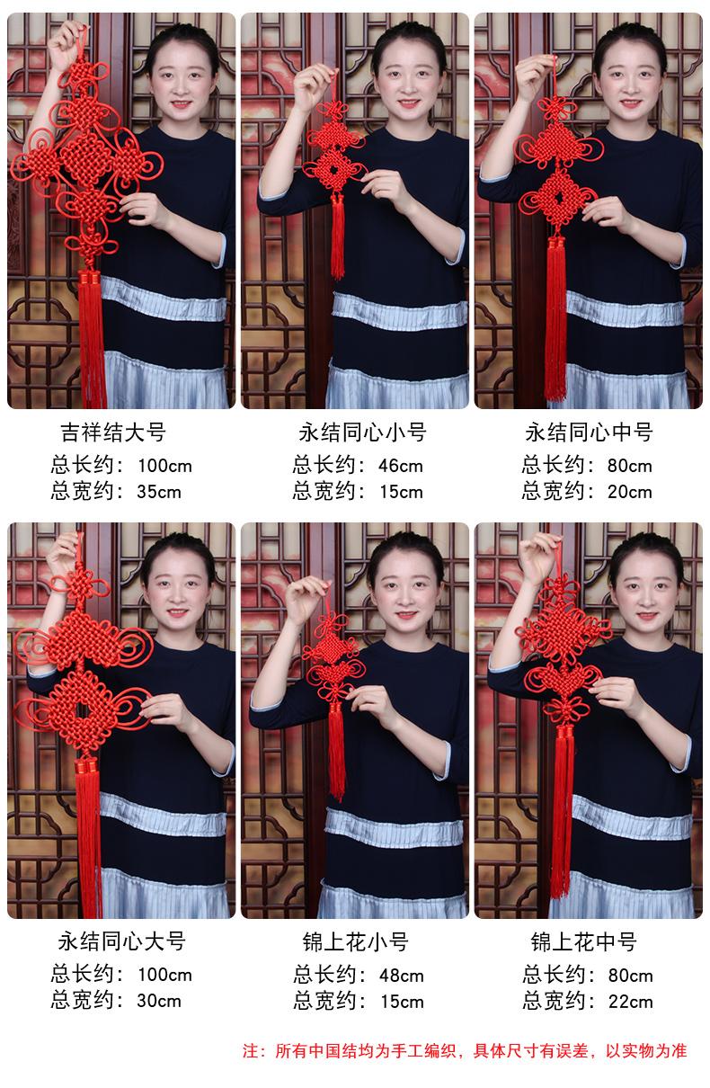 中国结挂饰小号装饰品客厅玄关福字大号红色壁挂绳编平安结中国节详细照片