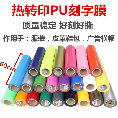 High-quality PU Yaguang Lettering Film Hot Stamping Engraving Heat Transfer Film Thermal Transfer Clothes Printing Numbers Back glue Hot foil
