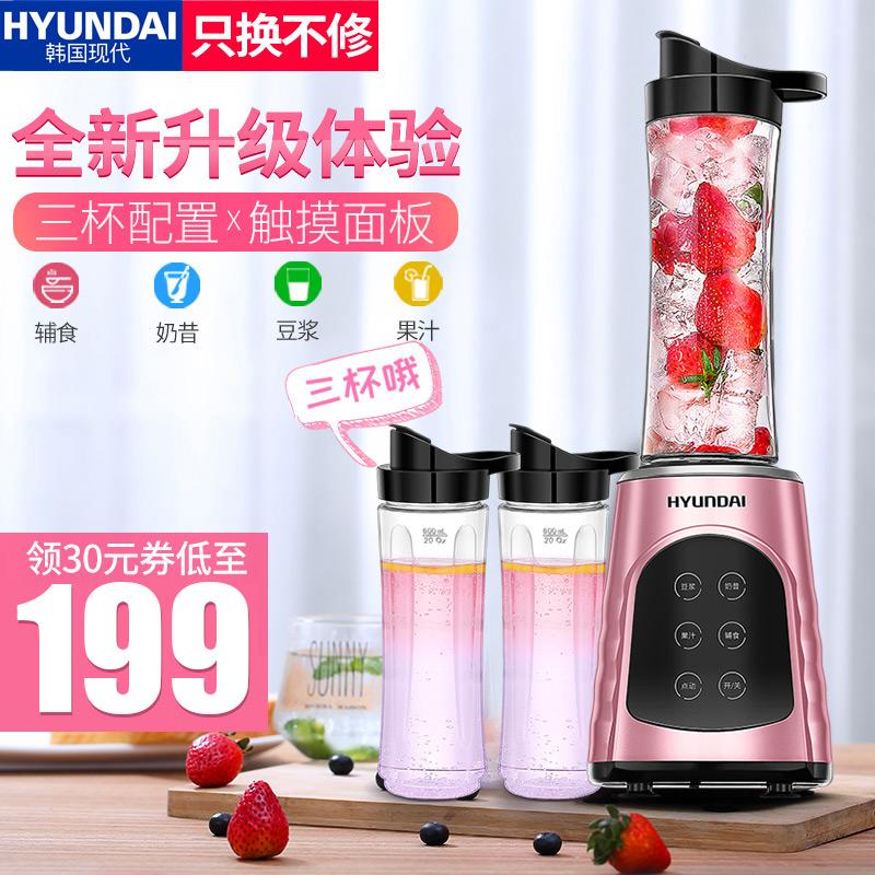 韩国现代QC-JB2397榨汁机奶昔迷你全自动家用辅食果汁搅拌机