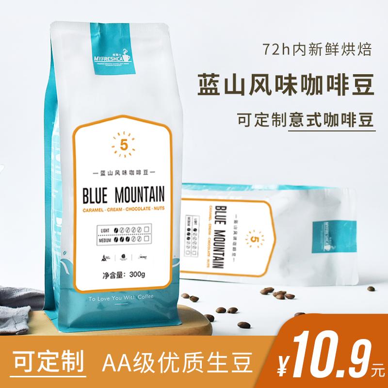 弗莱士蓝山风味咖啡豆新鲜定制现磨黑咖啡粉可烘焙意式v风味咖啡