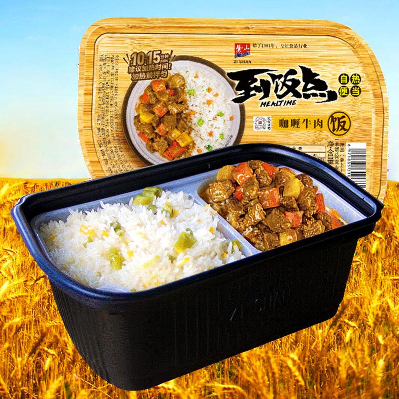 【薇娅推荐】【买1送1盒】紫山自加热火锅米饭自煮咖喱牛肉煲仔饭