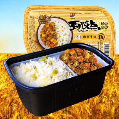 紫山食品旗舰店 自热火锅咖喱牛肉饭2盒