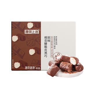 【薄荷健康】棉花糖脆皮黑巧0蔗糖零食3盒