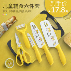 Baby auxiliary food tool set baby cutting knife cutting board tool set combination household full set multi-purpose fruit knife