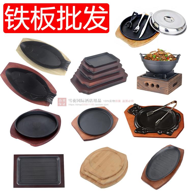 加厚铁板铁板烧家用长方形铁板圆形铁板烧鱼形牛排铁板烧烤盘商用
