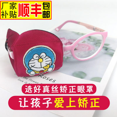 Children's amblyopia glasses cover cloth full cover strabismi single eye correction training Crane cloth children eye stickers single eye mask
