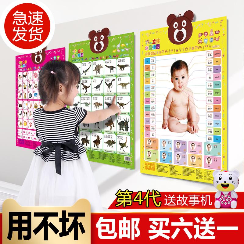 乖恐龙四代宝宝有声挂图部位挂图水晶认识儿童拼音身体日用品立体