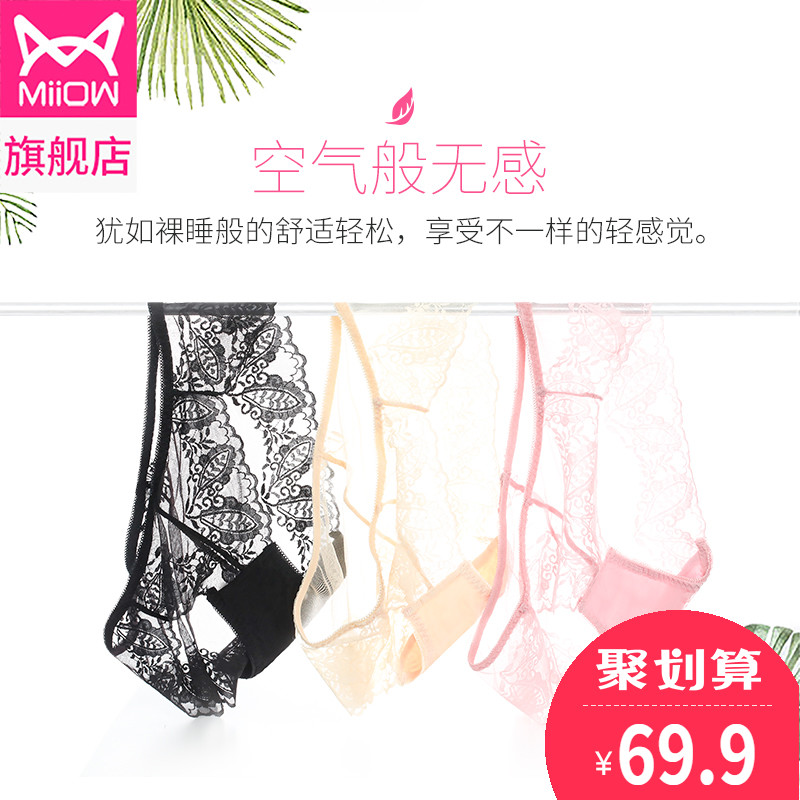 Cat lace female summer sexy transparent cotton crotch breathable thin section seamless ladies girls Japanese triangle underwear