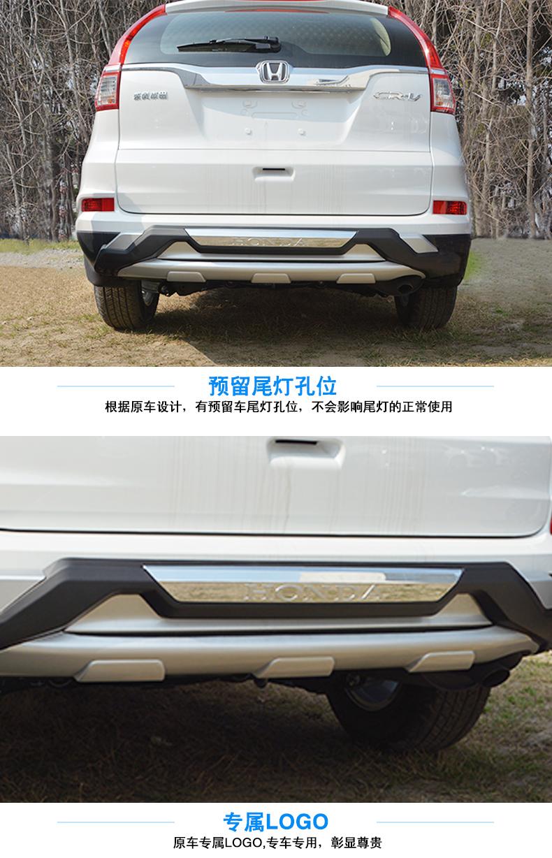 Ốp cản trước sau xe Honda CRV 2012-2016 - ảnh 12