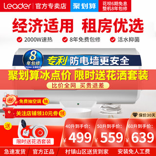 Haier water heater electric household 50 liters small 40 storage type quick heat special price 60 shower bath rental room commander