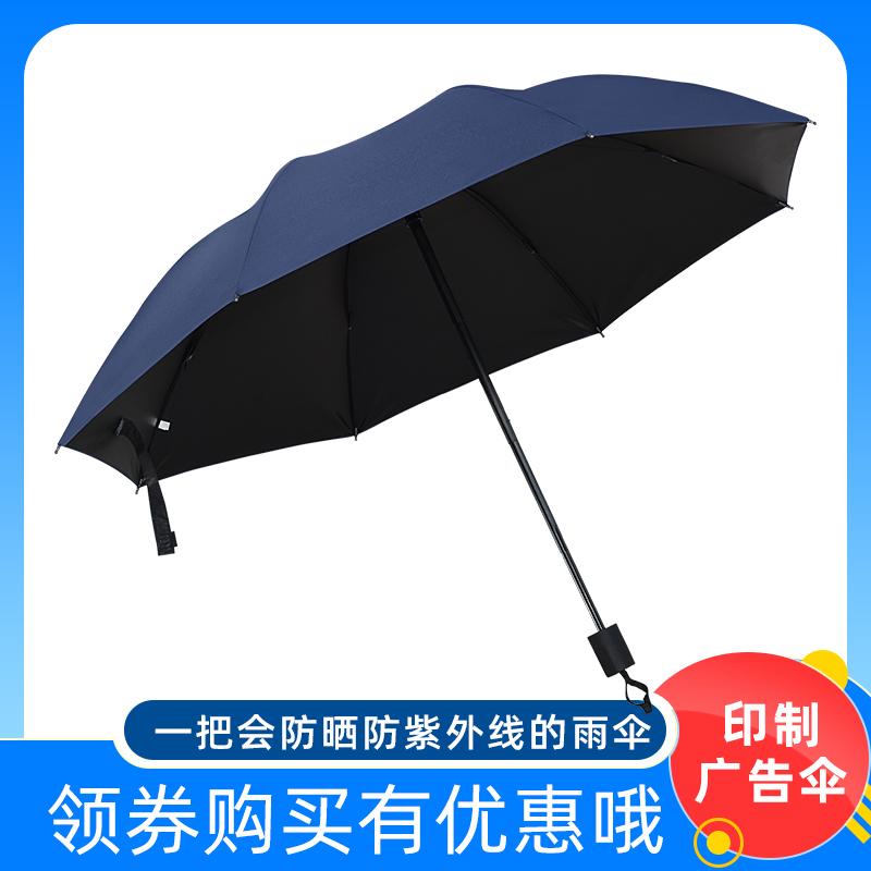 全自動晴雨傘女折疊兩用遮陽太陽傘防曬防紫外線廣告傘定制印logo