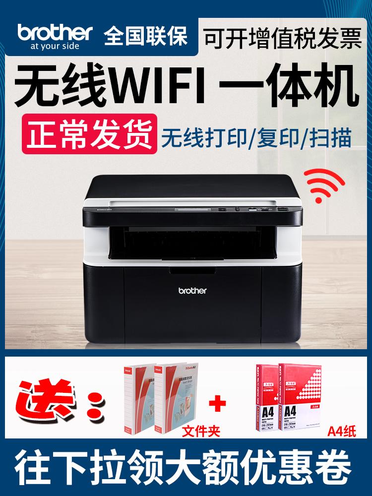 Brother DCP - 1618W лазерный принтер Копировать все Беспроводные Wi-Fi копировать сканирование факс домашний маленький мобильный телефон беспроводная печать 3-в-1 офис