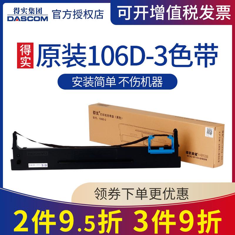 Оригинальный чехол с лентой Deshi 106D-3 DS5400H DS2100H AR600H DS-2100H DS-5400H DS-5400H DS-5400H DS-5400H DS-5400H DS-5400H DS-5400H DS-5400H DS-5400H DS-5400H DS-5400H DS-5400H