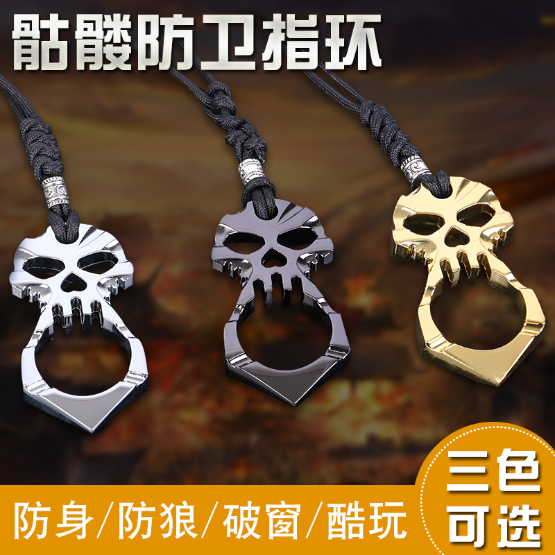 Defense master skull self-defense ring broken window survival tools girls  anti-wolf ring Tiger finger ornaments