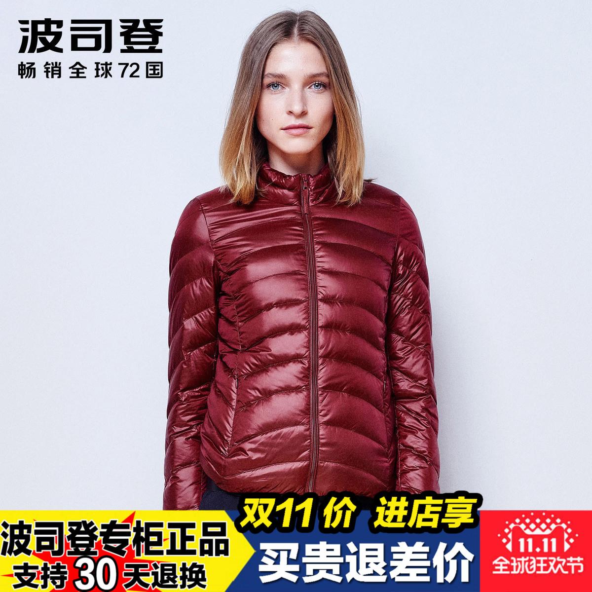 BSD专柜同款波司登秋羽绒服正品轻薄立领加肥加大女短款B1501022B