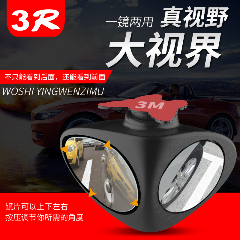 汽车前后轮盲区镜下视镜右前轮后视镜小圆镜反光倒车辅助镜子盲点
