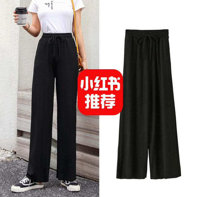 Ice silk wide-leg pants women 2020 new spring and summer knitting casual high waist versatile drape straight drag long pants