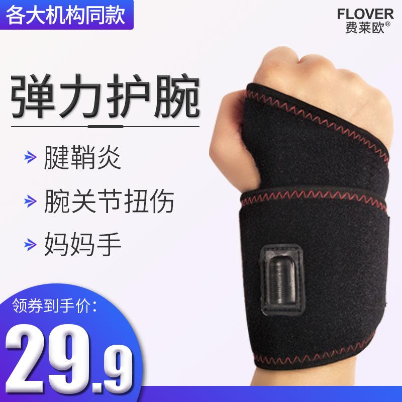 费莱欧 腱鞘炎护腕 天猫优惠券折后¥11.9包邮(¥36.9-25)苏宁¥62