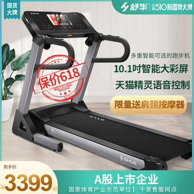 Shua Shuhua Intelligent Treadmill Household Small Fold Silent Official Flagship Store Gym 3900