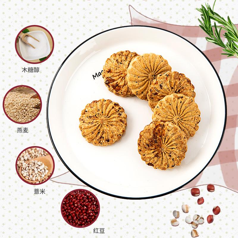 红豆燕麦杂粮代餐饼干260g