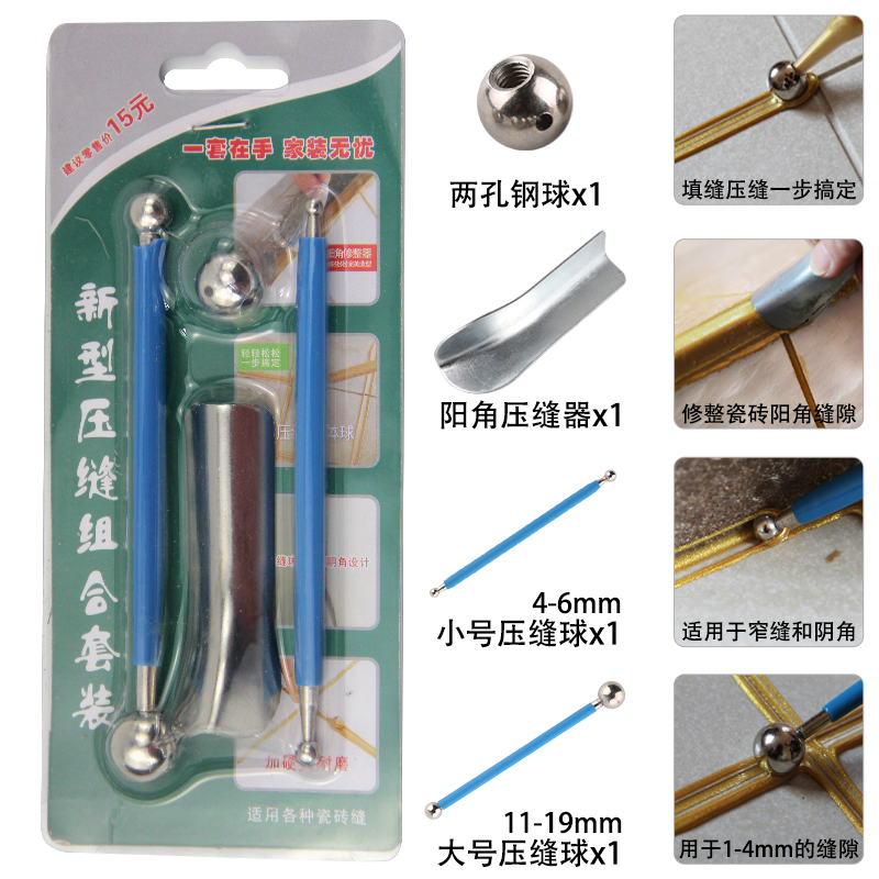 G brand beauty seam agent Construction Tools full set of beauty seam steel  ball bead ball bead steel ball Yin angle tile floor tiles