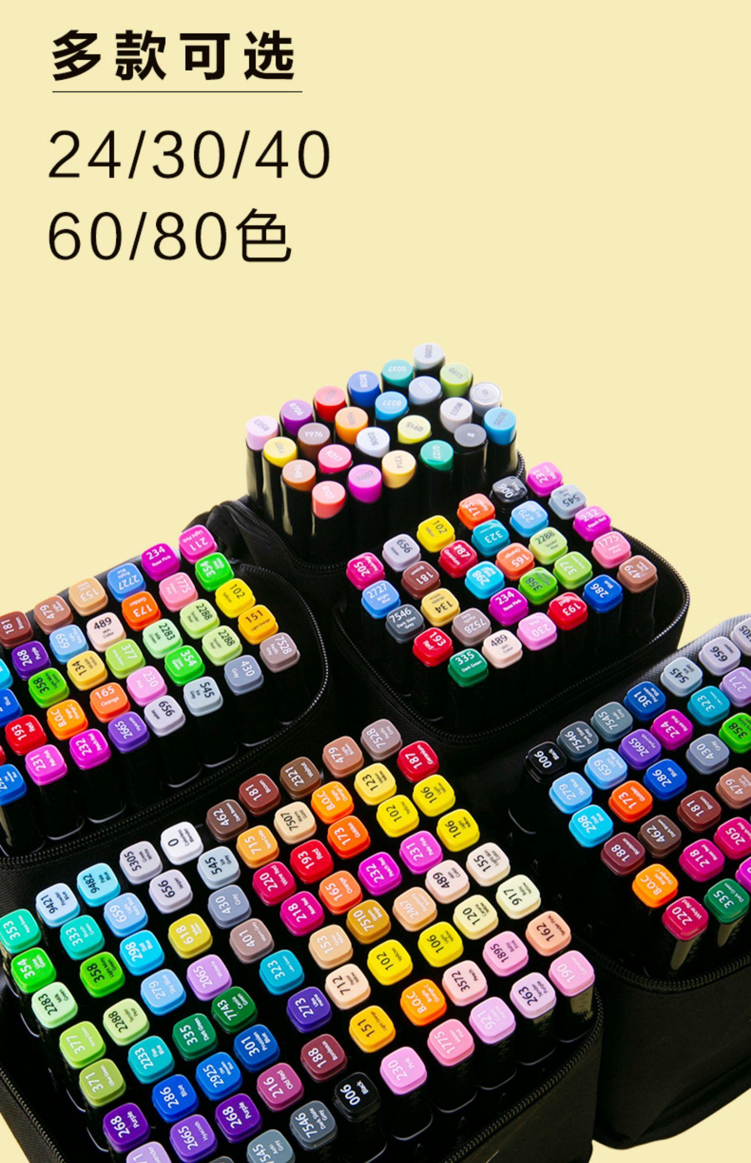 【晨光】双头马克笔24色套装