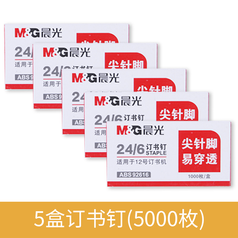 Chenguang No. 12 Staples 5 Boxes (5000 Pieces)