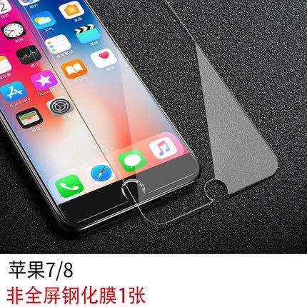苹果iphone系列钢化膜【券后1元】包邮0点开始-秒客网