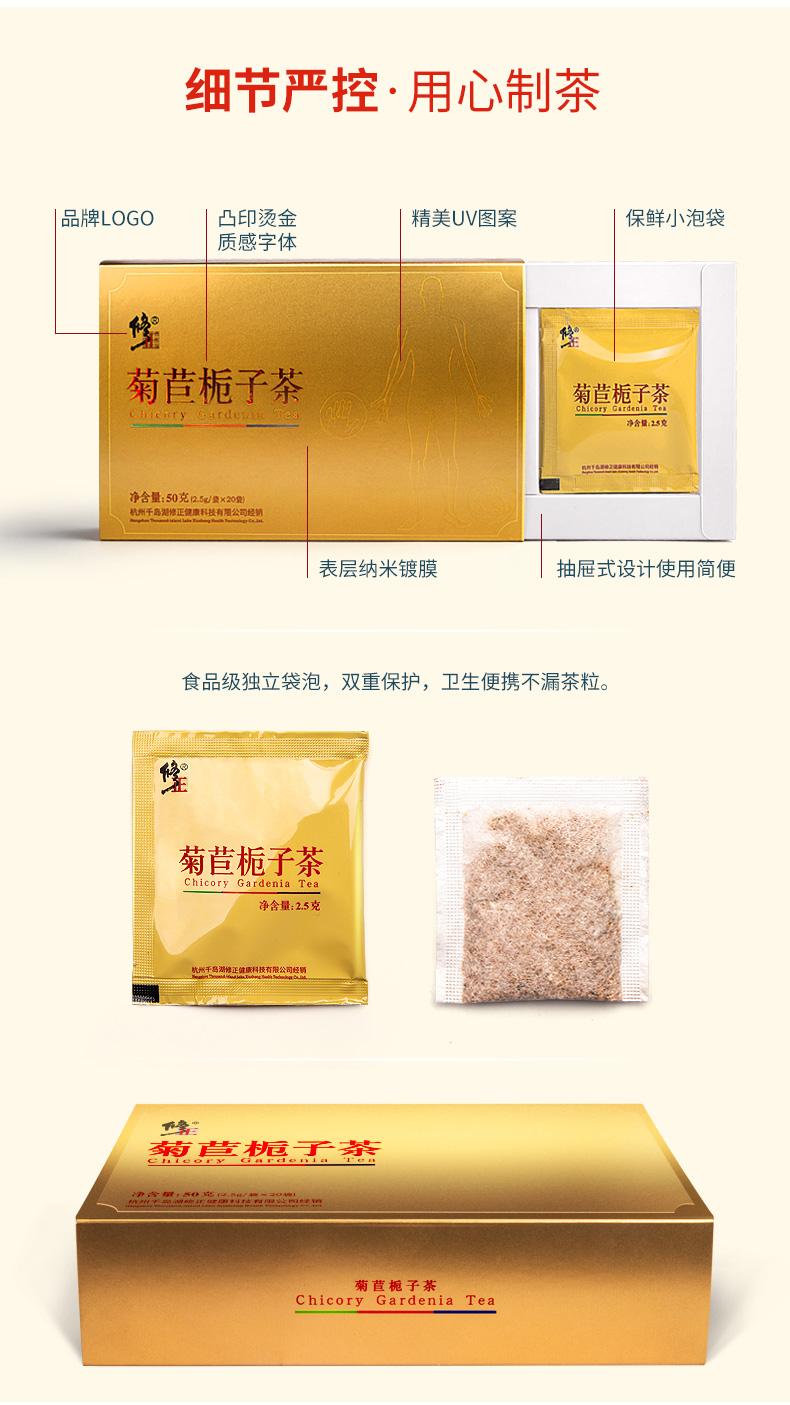 修正 菊苣栀子茶 20包 降尿酸 缓解痛风 图5